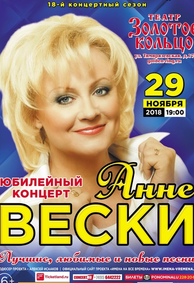 Анне Вески