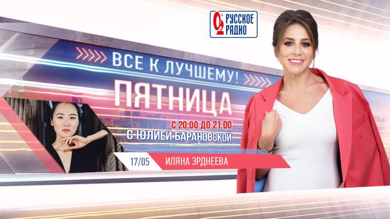 Шоу «Всё к лучшему» — гость Иляна Эрднеева с 20:00 до 21:00