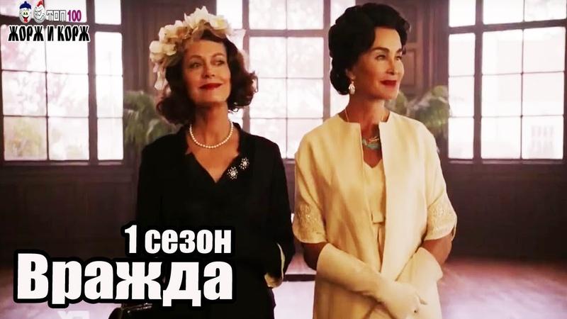 ВраждаFeud 1 сезон(2018).Трейлер