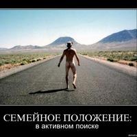 В-Активном Поиске | ВКонтакте