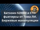 Биткоин $20000 и ETH-фьючерсы от Тома ЛИ. Биржевые манипуляции. Прогноз BTC