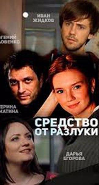 Подборка самых новых российских романтических сериалов.