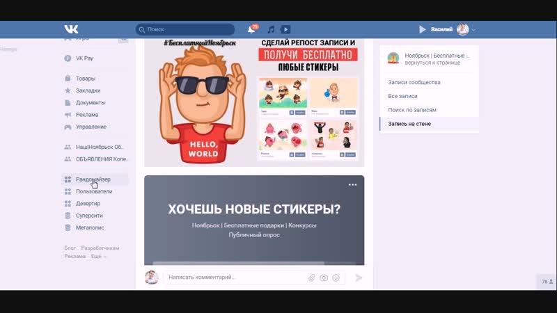 Конкурс Ноябрьск подарки Стикеры ВК от 16.12.18