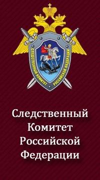 Картинки по запросу следственный комитет