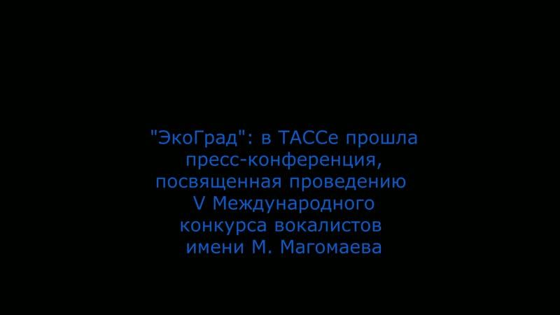 Тамара Синявская. Конкурс вокалистов имени М. Магомаева
