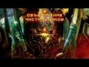 StarCraft 2 Unification of Purifiers Объединение чистильщиков РУССКАЯ ОЗВУЧКА 3
