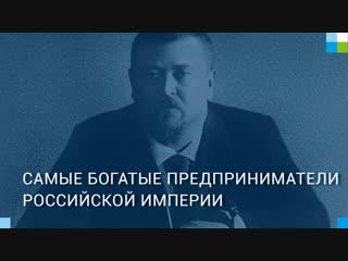 Самые богатые предприниматели Российской Империи