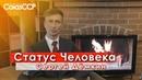 Статус Человека Сергей Дёмкин