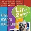 КИЕВ | LifeZone | KIEV