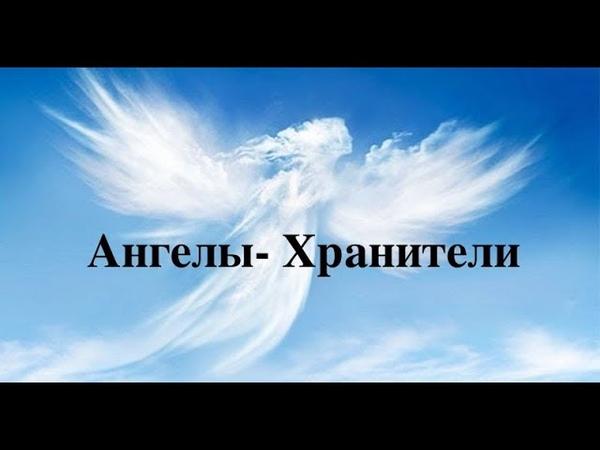 Ангелы-Хранители: какие знаки они нам подают