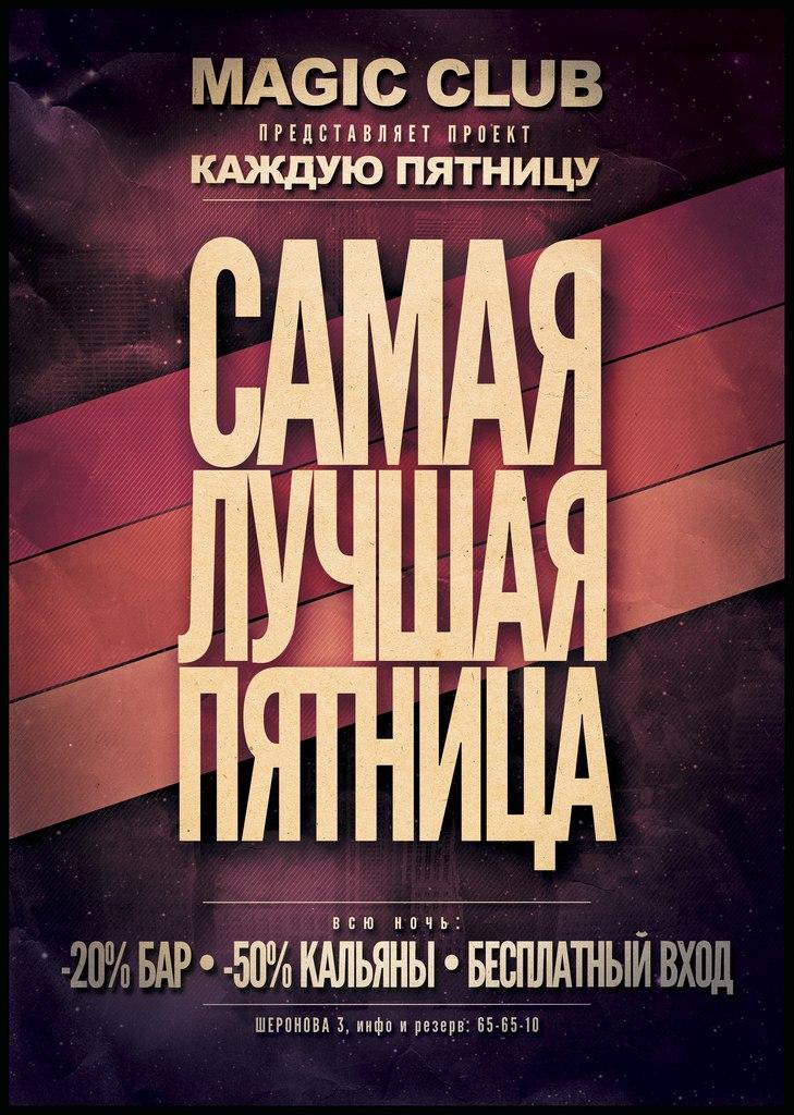 Афиша Хабаровск 16.01 - Самая лучшая пятница @ MAGIC