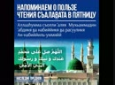 Саляват в адрес Пророка Мухьаммада Мир Ему и благословение Аллаhа