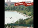 Удмуртия в минуту: благоустройство набережной в Ижевске и подросток на рельсах