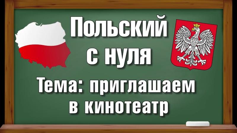 15 Приглашаем в польский кинотеатр Польский язык для начинающих Уровень А1 А2
