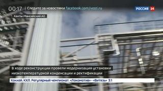 Новости на Россия 24 • Реконструкция Южно-Балыкского ГПЗ: мощнее и экологичнее