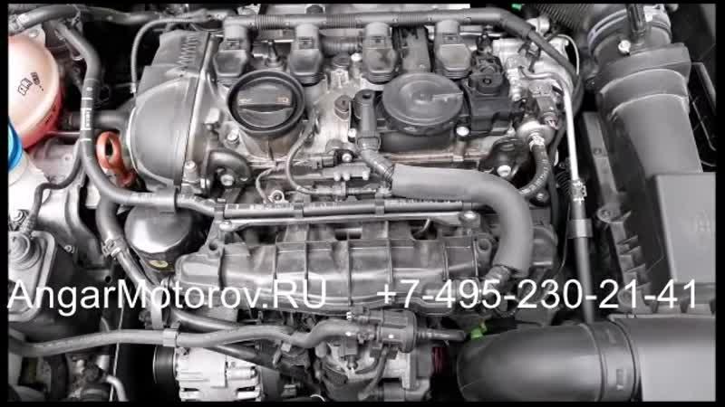 Купить Двигатель Volkswagen Sharan 1 8 TSI CDAA Двигатель Фольксваген Шаран1 8 Наличие