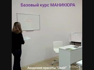 Базовый курс МАНИКЮРА