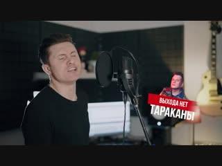 Песня Сплин - Выхода нет в 10 рок-стилях от Radio Tapok