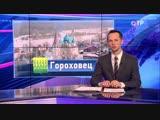 Малые города России_ Гороховец – город сказок и кино