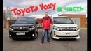 Большой тест драйв Toyota Voxy Hybrid - 2 серия. Расход, разгон и проверка режимов в движении