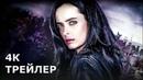ДЖЕССИКА ДЖОНС 3 сезон 2019 Официальный трейлер 4К с русскими субтитрами