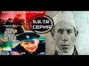 Жизнь и смерть Леньки Пантелеева 5 6 7 8 серия Криминальный Боевик Все серии