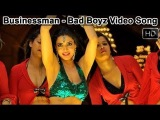Businessman Movie || Bad Boyz Video Song || Mahesh Babu, Kajal