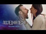 [Руслан Кузнецов] KUZNETSOV - ПОСЛЕДНЯЯ ПЕСНЯ (memory video)