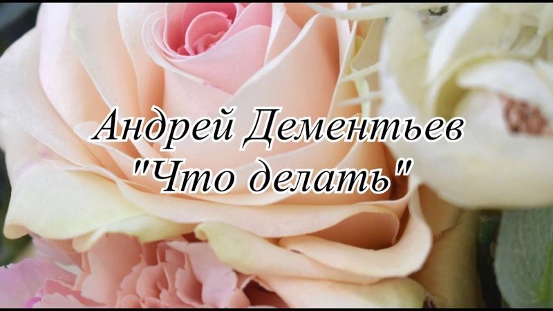 Что делать Андрей Дементьев - чтец Татьяна Сидорук