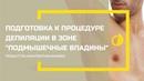 Мужской шугаринг. Подготовка подмышечных впадин к процедуре САХАРНОЙ ДЕПИЛЯЦИИ.