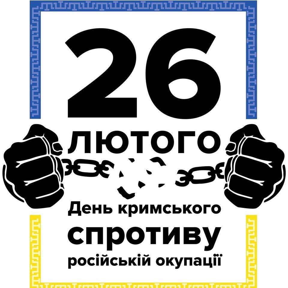Репрессии в Крыму усиливаются, напряженность растет, - Умеров - Цензор.НЕТ 249