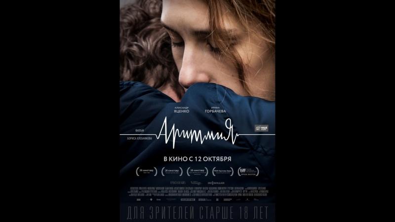 Аритмия - Трейлер на Русском - 2017 - 1080p