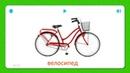 Велосипед - Карточки для детей - Транспорт - Карточки Домана