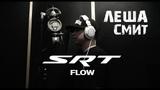 ЛЕША СМИТ - SRT FLOW (ТИМАТИ ft. L'One - АМГ CHALLENGE)