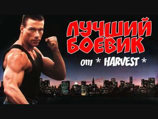 👊 ЖАН КЛОТ ВАНДАМ 👊ЛЕГЕНДАРНЫЙ БОЕВИК!💥💀САМОВОЛКА💀💥 новинки 2018,боевики 2