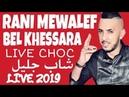 CHEB DJALIL 2019 RANI MEWALEF BEL KHESSARA ( LIVE CHOC )