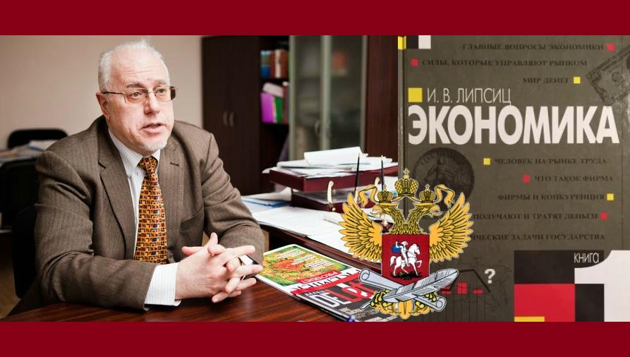 """Игорь Липсиц: """"Ученые властям не нужны. И не только экономисты"""""""