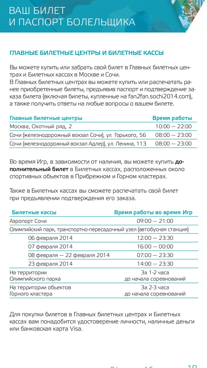 Перечень цен на авиабилеты до симферополя