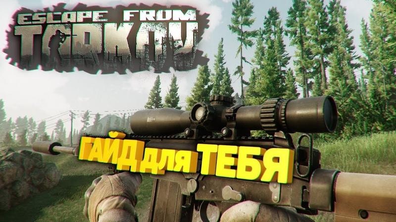 ГАЙД для НОВИЧКОВ в Escape from Tarkov (EFT)   B16