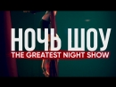 Night Show | 25.08.2018 Aqua Dance Beach Club