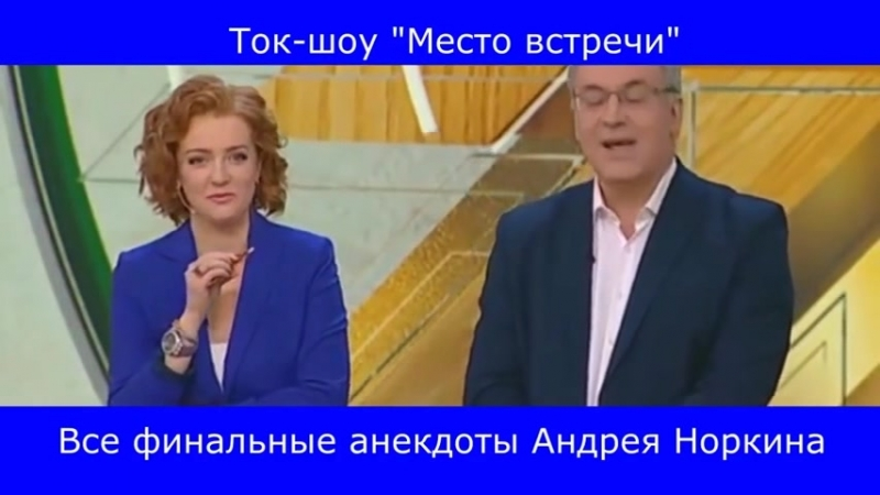 Трахай себя сама - 2 Все 111-ть финальных анекдотов Андрея Норкина за год