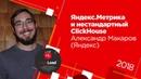 Яндекс.Метрика и нестандартный ClickHouse / Александр Макаров (Яндекс)