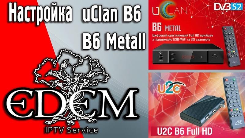 Настройка IPTV от EdemTV на ресиверах uClan B6 и B6 Metall