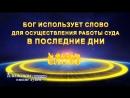 Церковь Всемогущего Бога Библия Фильм Блаженны нищие духом Бог использует слово для осуществления работы суда в последние дн