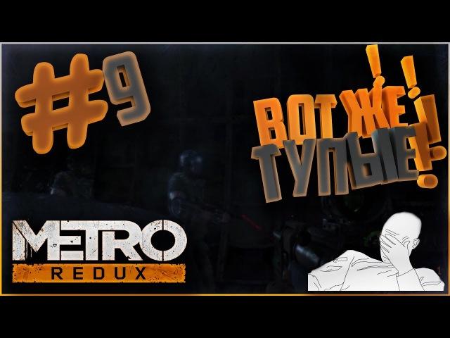 Прохождение Metro 2033 Redux Часть 9: Форпост » Freewka.com - Смотреть онлайн в хорощем качестве