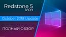 💻 Полный обзор Windows 10 October 2018 Update самое неудачное обновление Windows 10