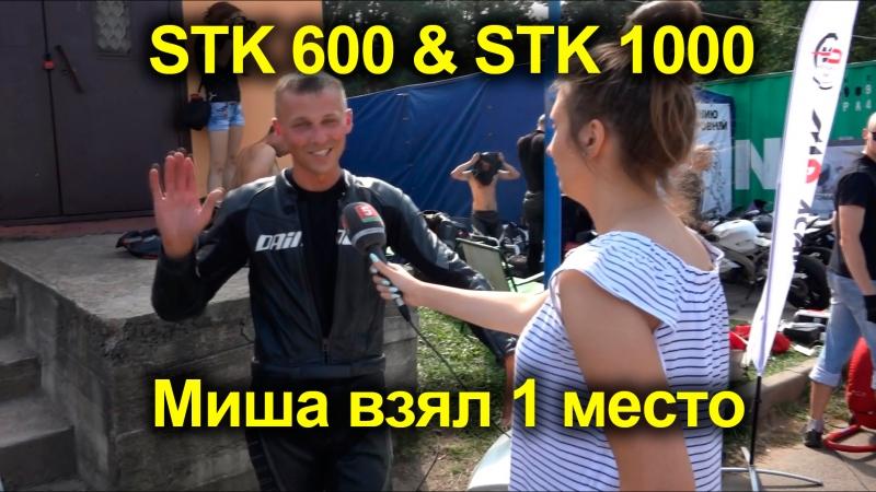 Гонка 9.09.2018 - STK 600 STK 1000