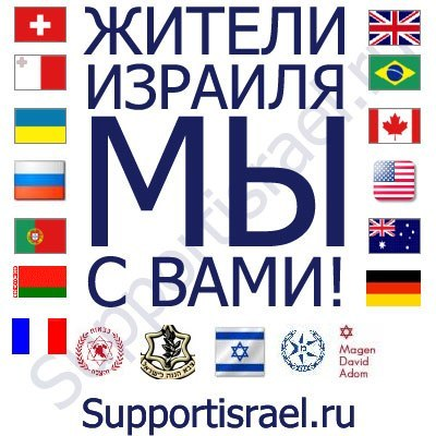 Поддержи Израиль