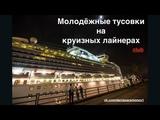 Молодёжная тусовка в круизных путешествиях и на круизных лайнерах. inCruises