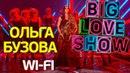 Ольга Бузова - Wi-fi [Big Love Show 2018]